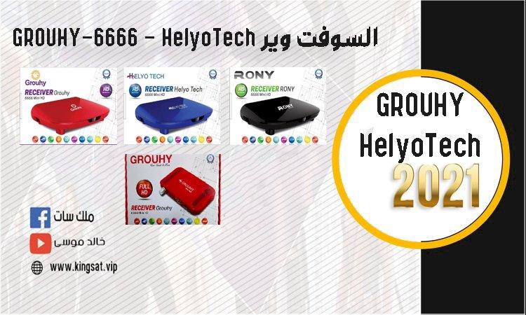 أحدث ملفات قنوات السوفت وير GROUHY-6666 - HelyoTech