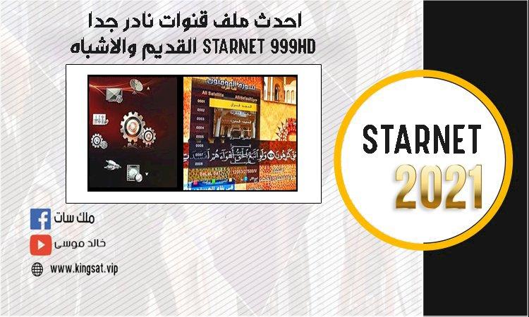 احدث ملف قنوات عربى نادر جدا STARNET 999HD