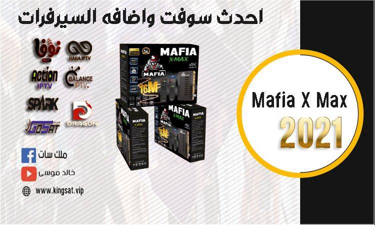احدث سوفت Mafia X Max واضافه السيرفرات وكل الخواص الجديده