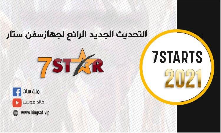 تحديثات جديده لاجهـــزه الرائع سفن ستار ( 7Stars )