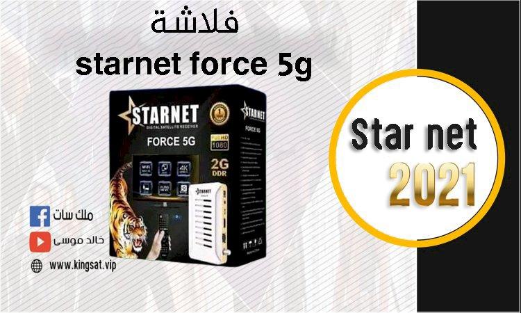 فلاشة starnet force 5g الجديد فلاش 16 ميجا