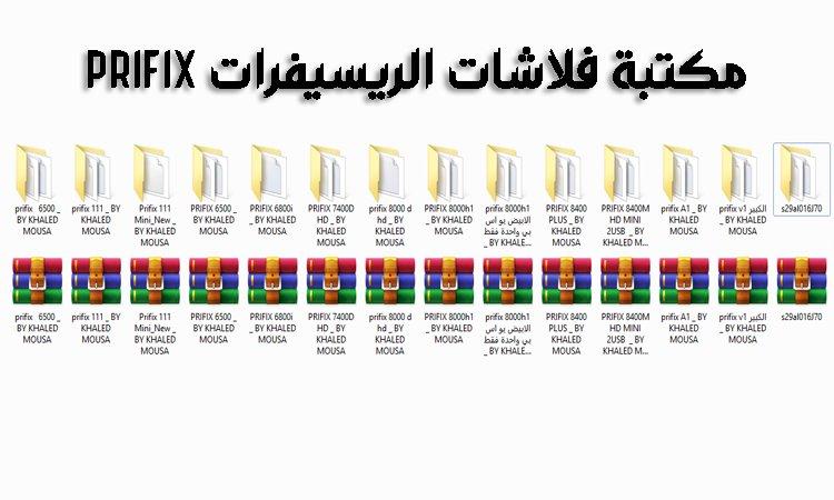 مكتبة فلاشات الريسيفرات PRIFIX