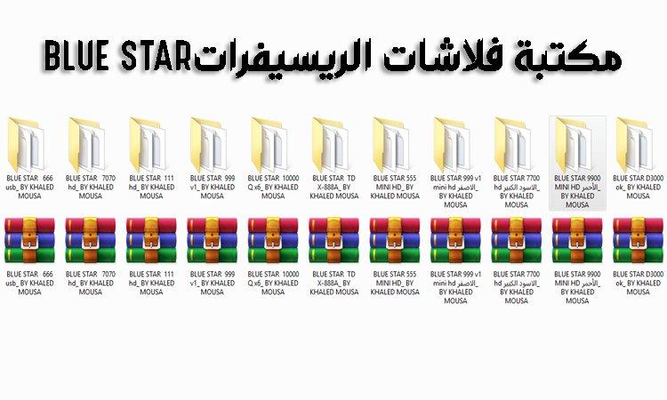 مكتبة فلاشات الريسيفرات BLUE STAR