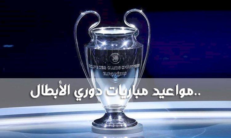 مواعيد مباريات دوري الأبطال ..2021