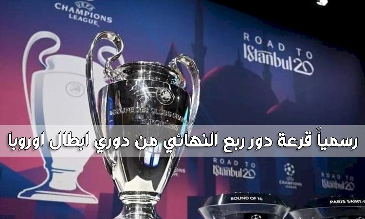 رسمياً قرعة دور ربع النهائي من دوري ابطال اوروبا : 2021