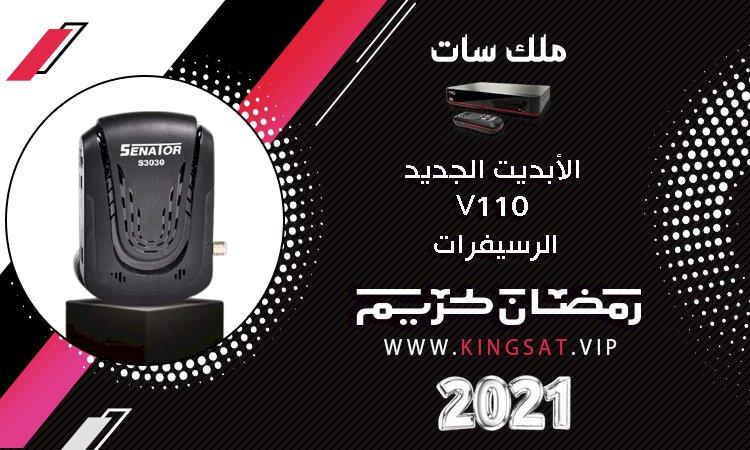 الأبديت الجديد V110  الرسيفرات SENATOR 3030 FOREVER