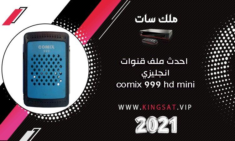 احدث ملف قنوات انجليزي comix 999 hd mini  شهر يونيو 2021