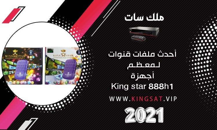 احـــدث ملف قنوات KING STAR 888 H1 شهر يونيو 2021