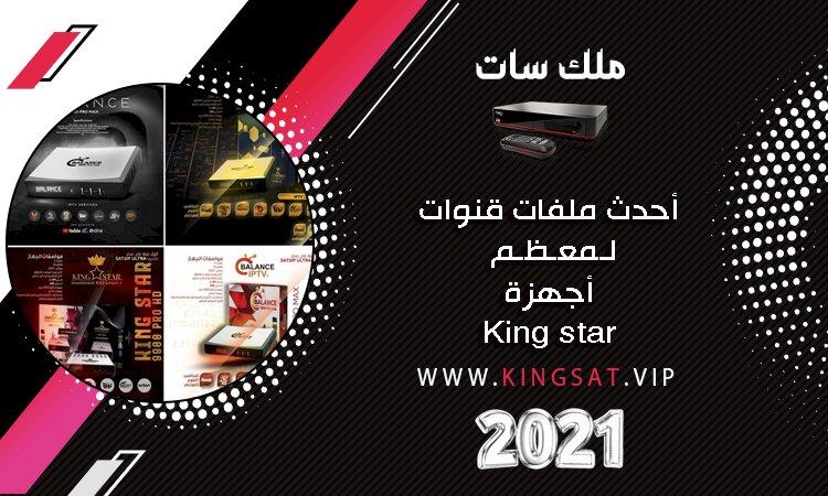اليكم الان احدث ملف متحرك كامل لاجهزة King star  شهر يونيو 2021