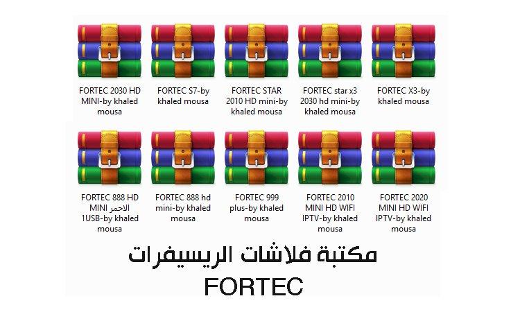 مكتبة فلاشات الريسيفرات FORTEC