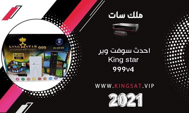 اليكم الان احدث سوفت وير  King star 999v4