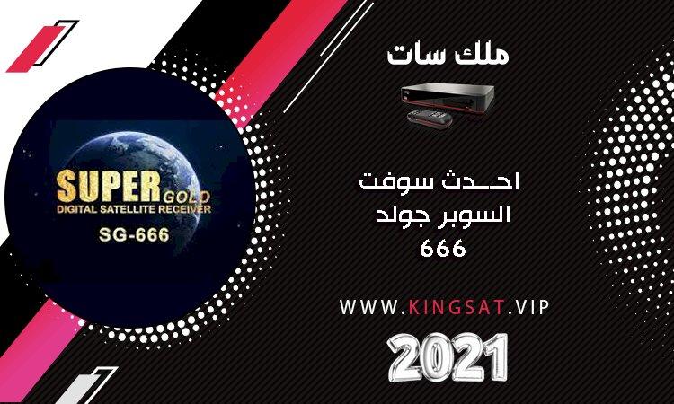 احـــدث سوفت السوبر جولد 666 معالج 1507G رام 1G فلاشة 8M