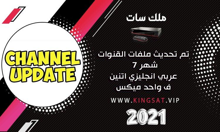 تم تحديث ملف قنوات شهر 7 عربي وانجليزي