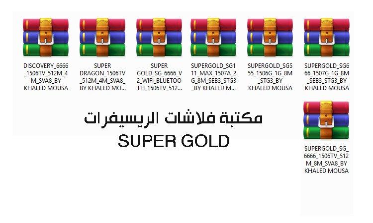 مكتبة  فلاشات الريسيفرات SUPER GOLD