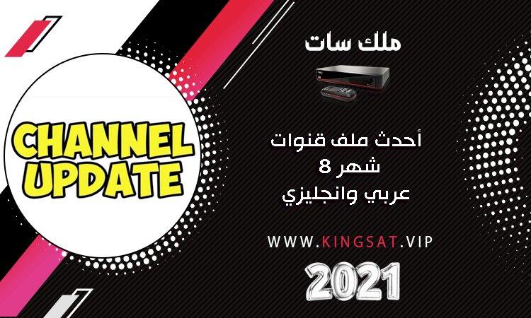 مـلـفـات قـنوات (عربى وانجليزى)  بتاريخ 05 / 08 / 2021