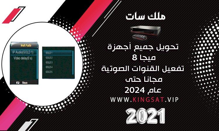 تحويل جميع أجهزة الصن بلص ٨ ميجا  معالج 1507g_1506g