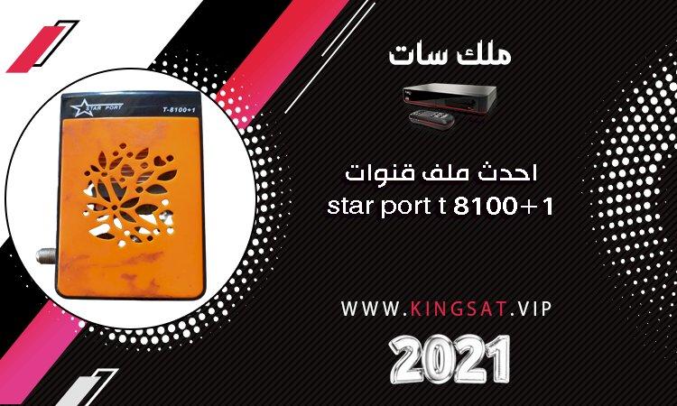 احدث ملف قنواتstar port t-8100+1 hd mini